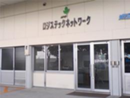 鹿児島空港貨物営業所